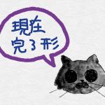 現在完了形(概念編)~日本一ユルくて分りやすい英文法の解説~