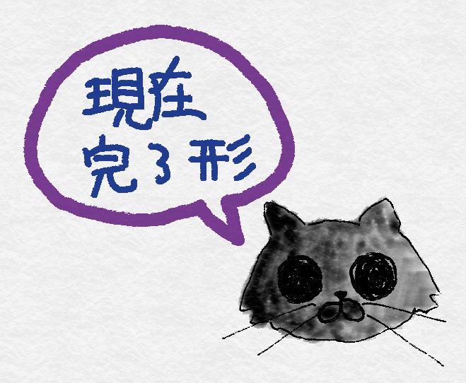 現在完了形~日本一ユルくて分りやすい英文法の解説~