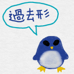 過去形~日本一ユルくて分りやすい英文法の解説~