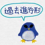 過去進行形~日本一ユルくて分りやすい英文法の解説~