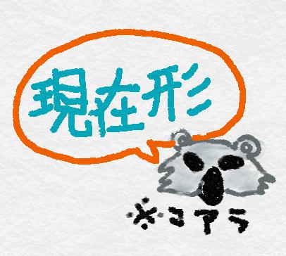 現在形~日本一ユルくて分りやすい英文法の解説~