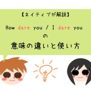【ネイティブが解説】How dare you/I dare you の意味の違いと使い方