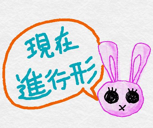 現在進行形~日本一ユルくて分りやすい英文法の解説~
