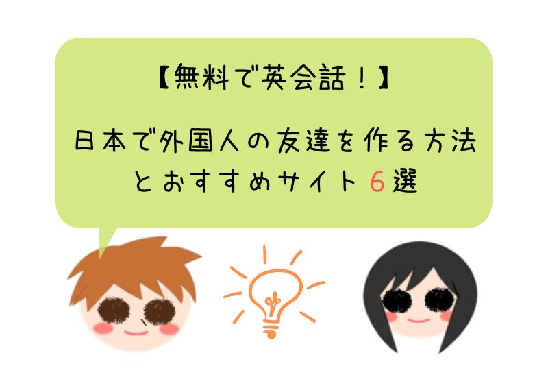 【無料で英会話!】日本で外国人の友達を作る方法とおすすめサイト6選