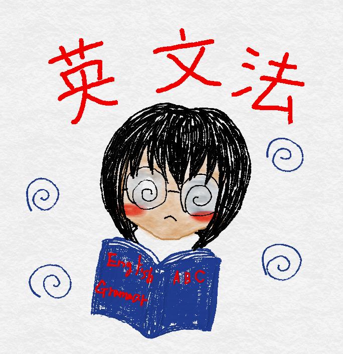 正しい英文法の勉強法~実際の英会話に役立つように英文法を学ぼう!~