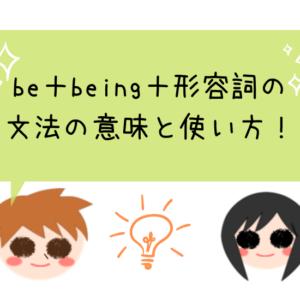 be+being+形容詞 の文法の意味と使い方!be+形容詞との違いは?