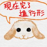 現在完了進行形~日本一ユルくて分りやすい英文法の解説~