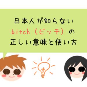 日本人が知らない bitch(ビッチ)の正しい意味と使い方7選!