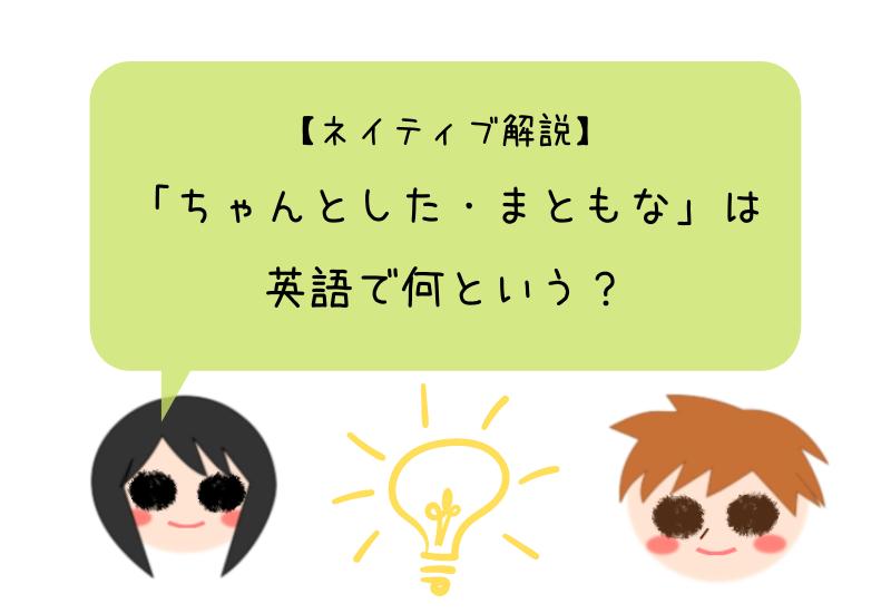 【ネイティブ解説】「ちゃんとした・まともな」は英語で何という?状況別まとめ
