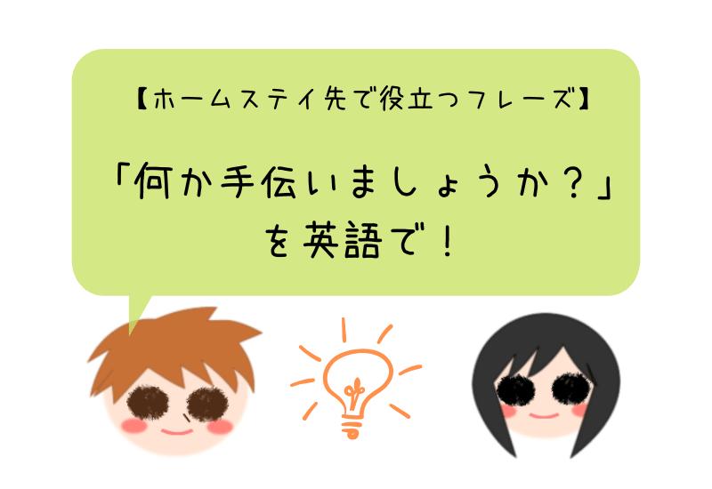 お手伝い しま しょう か 英語