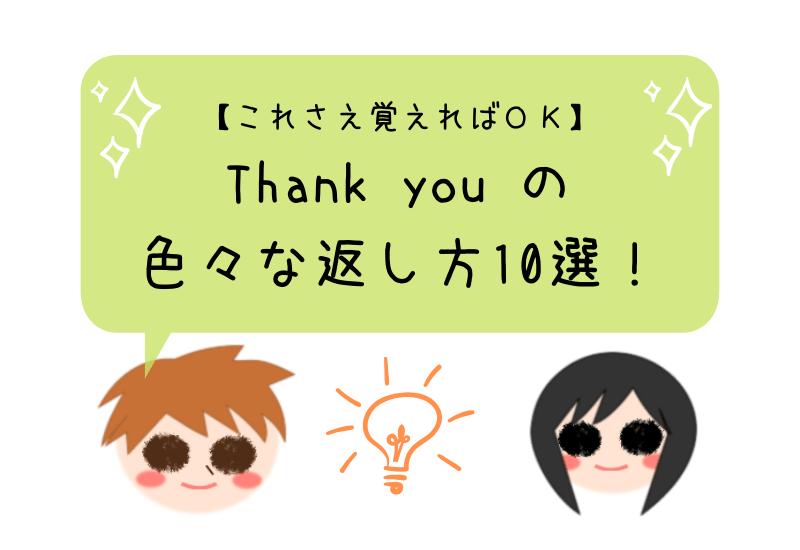 【これさえ覚えればOK】Thank you の色々な返し方10選!