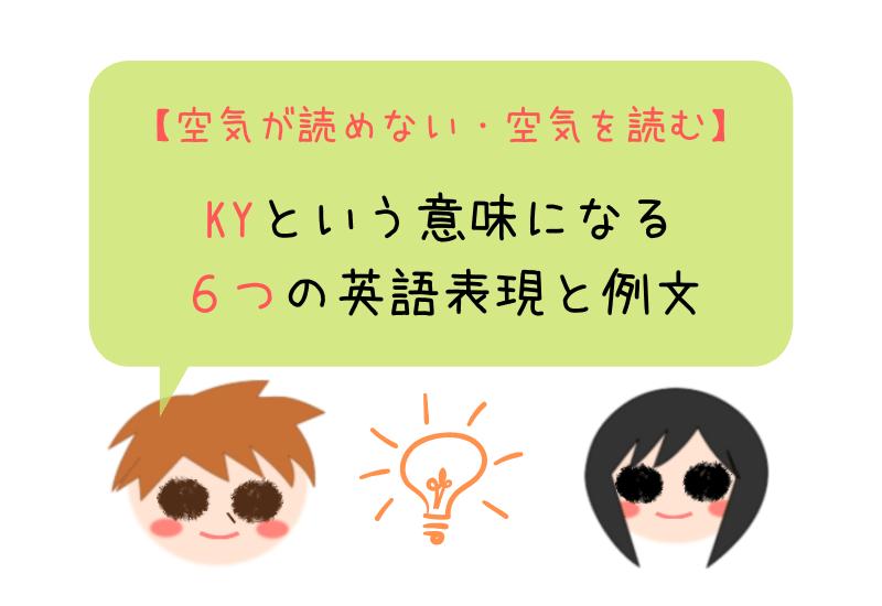 【空気が読めない・空気を読む】KYという意味になる6つの英語表現と例文