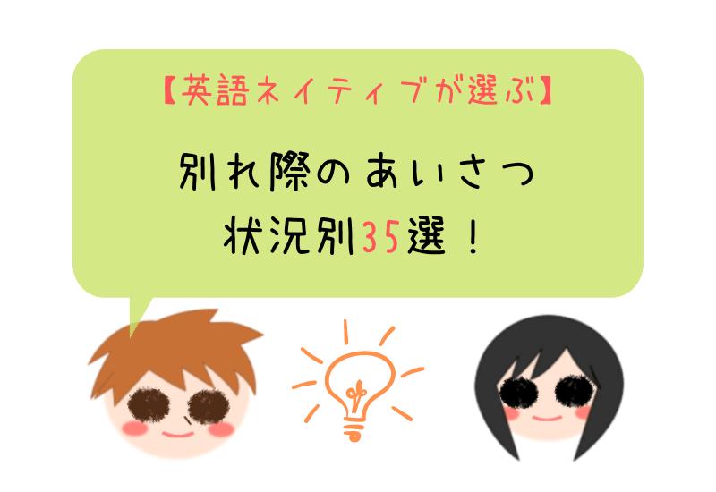 【英語ネイティブが選ぶ】別れ際のあいさつ状況別35選!
