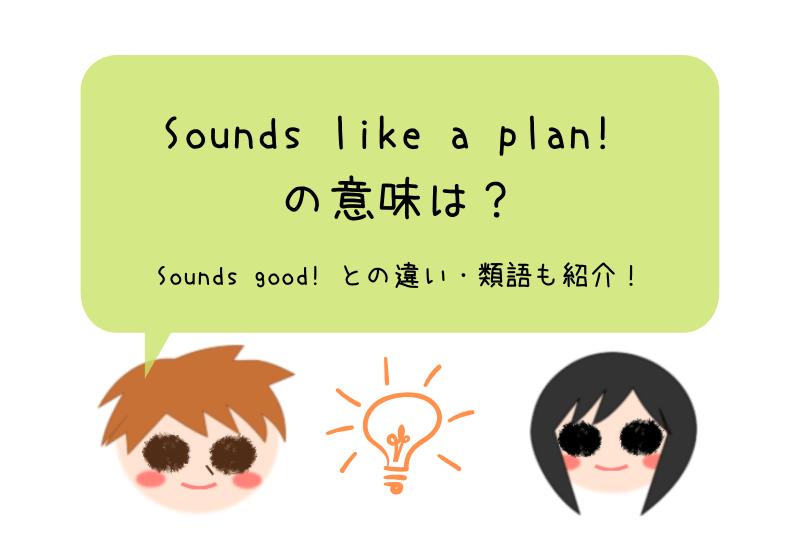 Sounds like a plan の意味は?Sounds good との使い方の違いや類語を紹介!