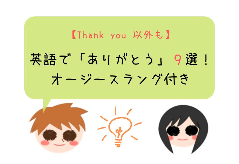 【Thank you 以外も】英語で「ありがとう」9選!オージースラング付き