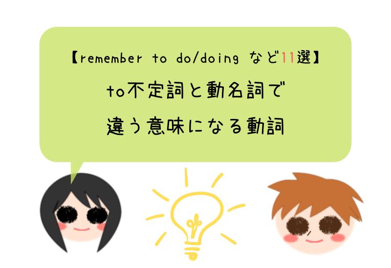 【remember to do/doing など11選】to不定詞と動名詞で違う意味になる動詞(解説と例文付き)